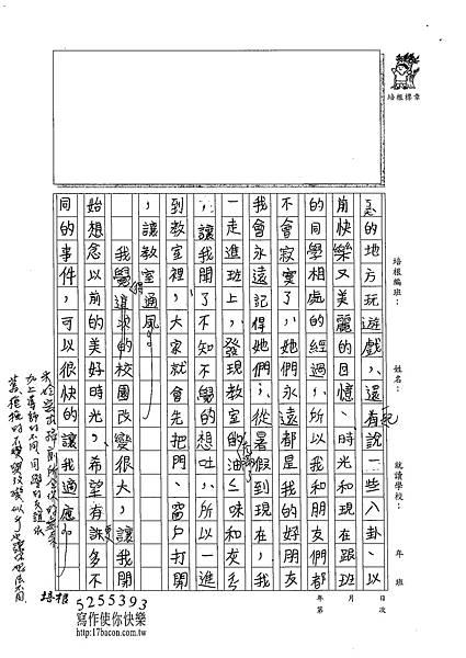 102W5202李采姈 (3)