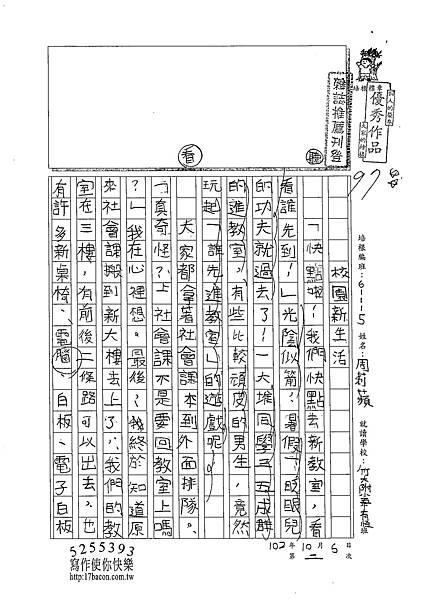 102W5202周莉蘋 (1)