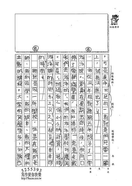 102W5202周莉蘋 (2)