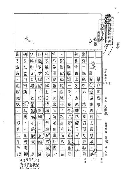 102W5202馬懷恩 (1)