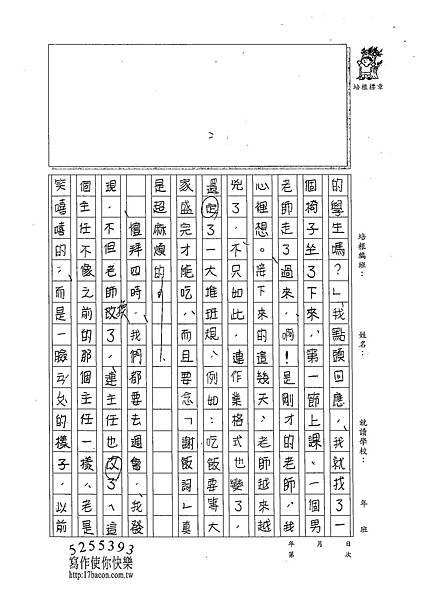 102W5202馬懷恩 (2)