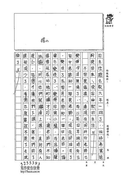 102W5202馬懷恩 (3)