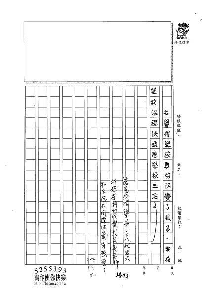 102W5202馬懷恩 (4)