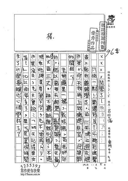 102W5202呂哲儀 (1)