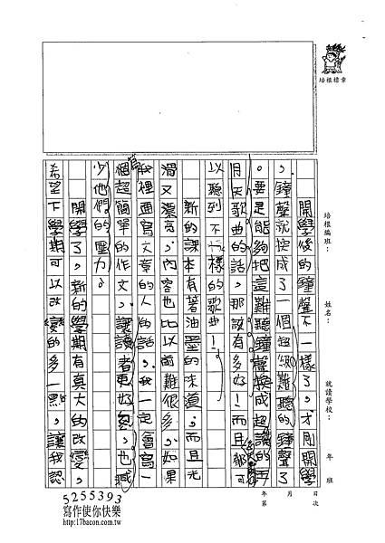 102W5202呂哲儀 (2)