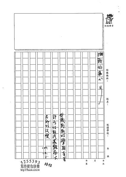 102W5202呂哲儀 (3)