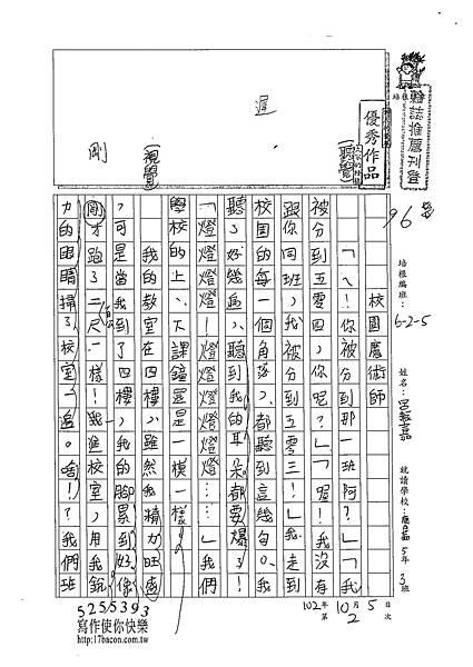 102W5202呂振嘉 (1)