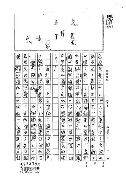 102W5202呂振嘉 (2)