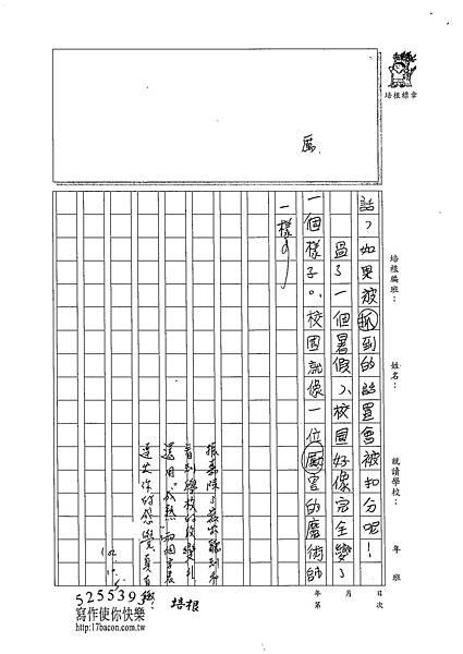 102W5202呂振嘉 (3)