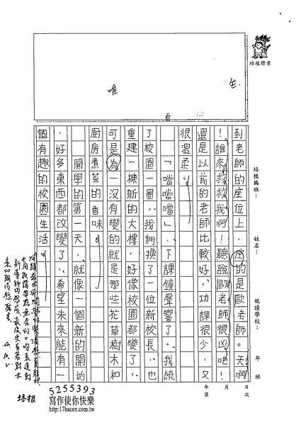 102W5202林欣樺 (2)
