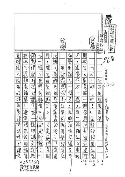 102W5202胡育豪 (1)