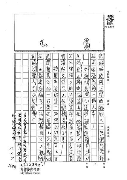 102W5202胡育豪 (2)