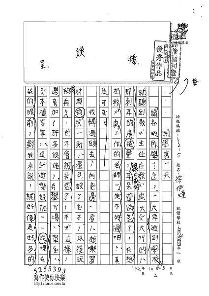 102W5202徐伊瑾 (1)
