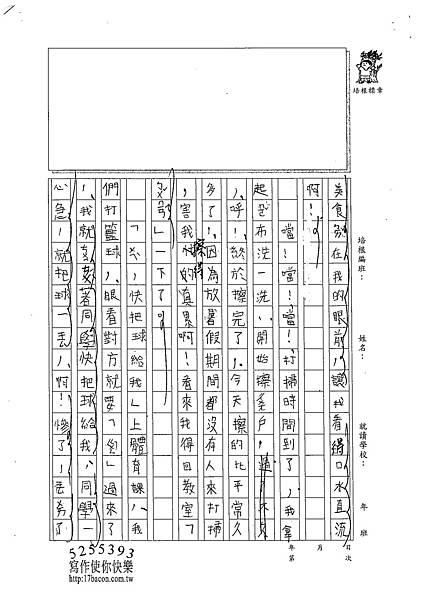 102W5202徐伊瑾 (2)
