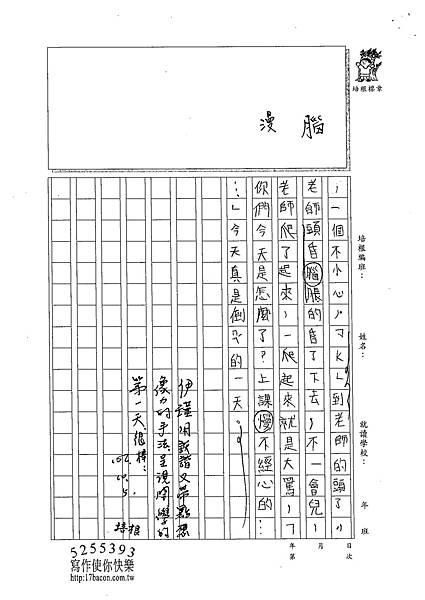 102W5202徐伊瑾 (3)