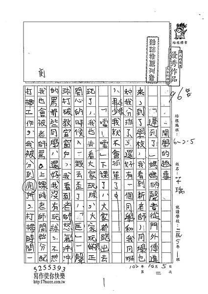 102W5202陳芊瑀 (1)