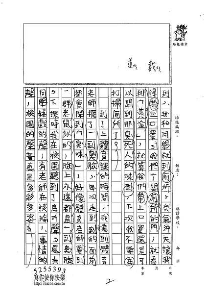 102W5202陳芊瑀 (2)