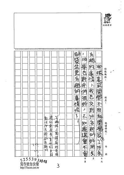 102W5202陳芊瑀 (3)