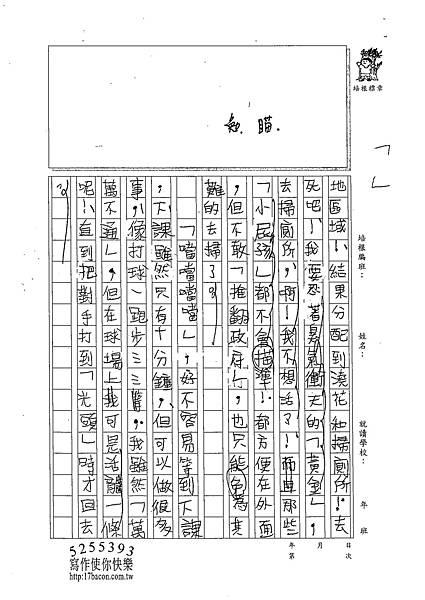 102W5202廖振安 (2)