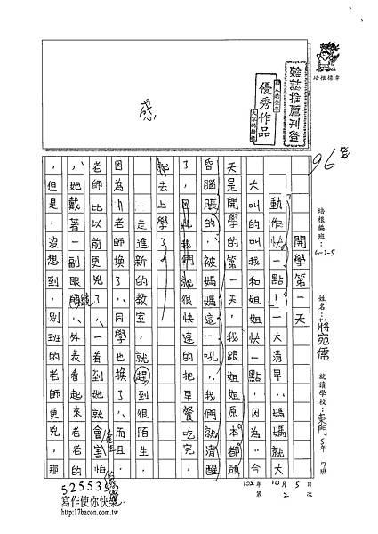 102W5202蔣宛儒 (1)