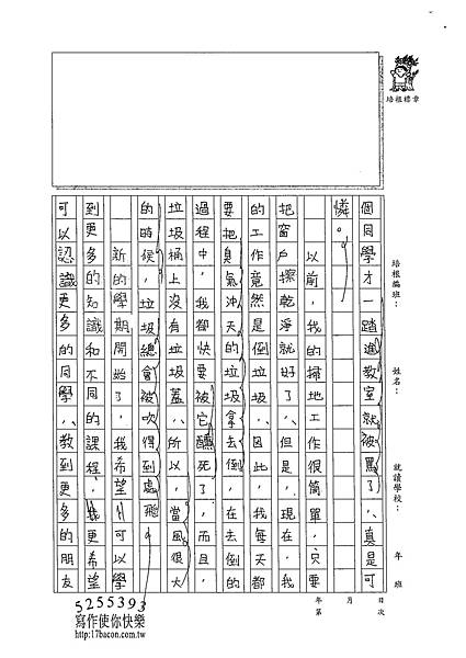 102W5202蔣宛儒 (2)
