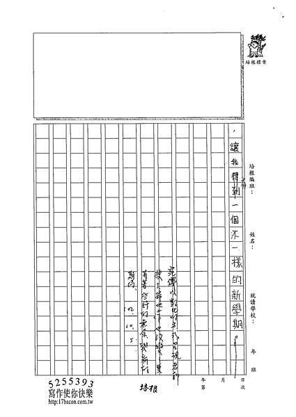 102W5202蔣宛儒 (3)