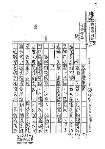102W5202鍾淳奕 (1)