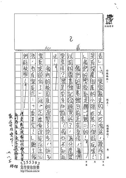 102W5202鍾淳奕 (2)