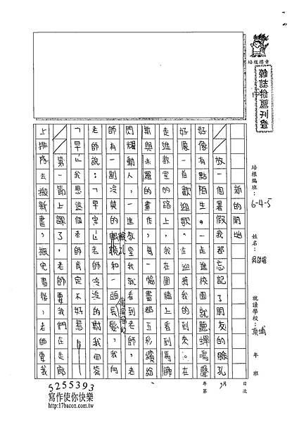 102W5202吳劭揚 (1)