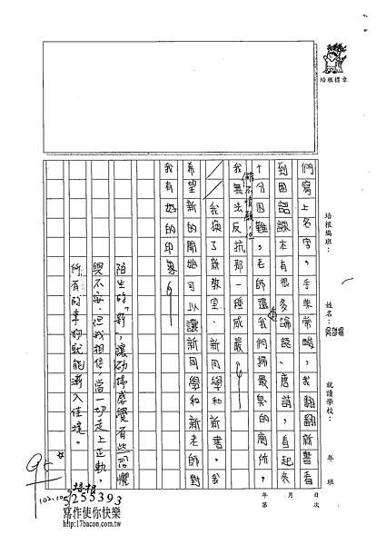 102W5202吳劭揚 (2)