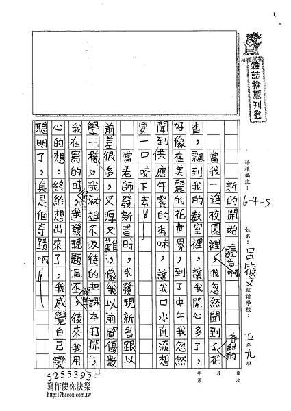 102W5202呂筱文 (1)