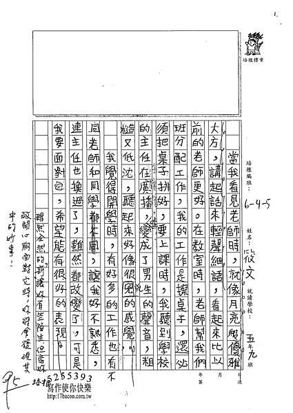 102W5202呂筱文 (2)