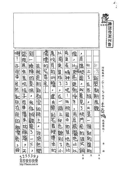102W5202李亞綸 (1)