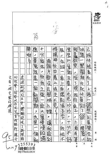 102W5202李亞綸 (2)