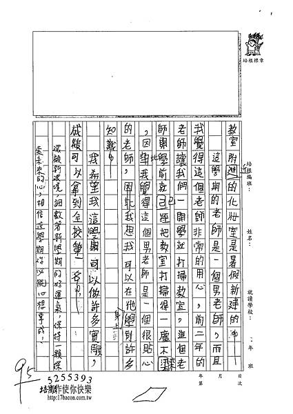 102W5202柯彥宇 (2)