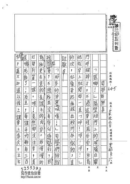 102W5202黃廷睿 (1)