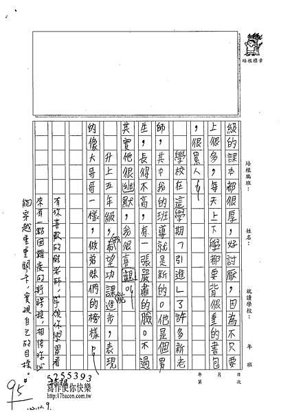 102W5202黃廷睿 (2)
