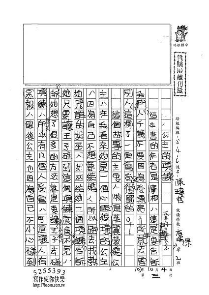102W6203陳瑋哲 (1)