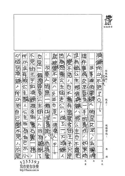 102W6203陳瑋哲 (2)