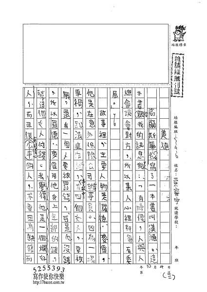 102W6203黃睿宇 (1)