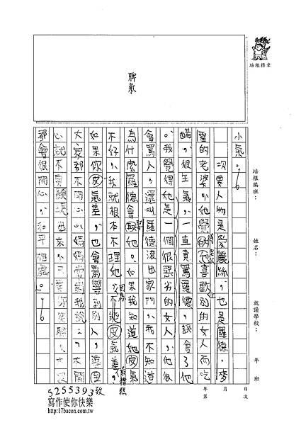 102W6203黃睿宇 (2)