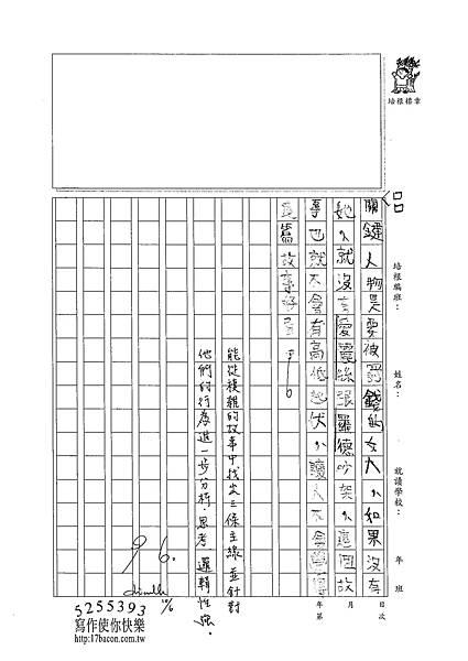 102W6203黃睿宇 (3)