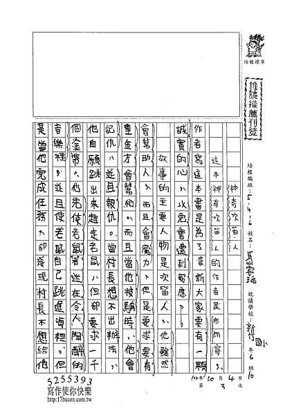 102W6203葛家瑀 (1)