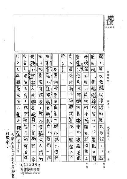 102W6203葛家瑀 (2)