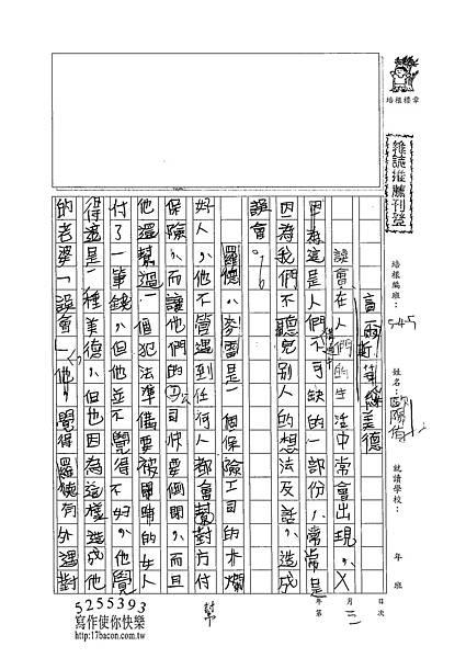 102W6203歐陽良侑 (1)
