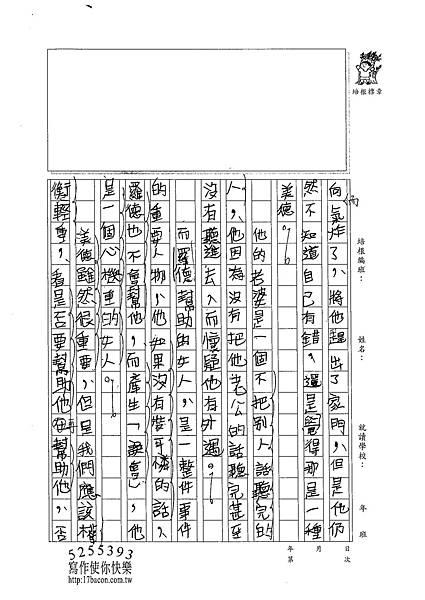 102W6203歐陽良侑 (2)