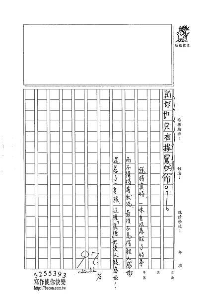 102W6203歐陽良侑 (3)