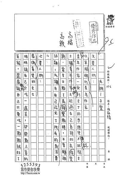 102W6202胡庭緯 (1)