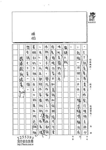 102W6202胡庭緯 (2)