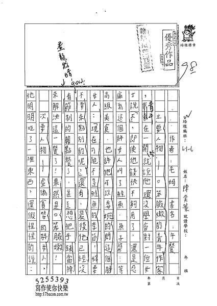 102W6202陳奕蓁 (1)
